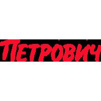 «Петрович» город Великий Новгород